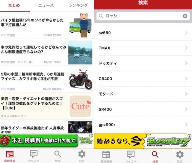 Bike News Plus