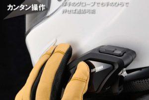 インカム型ヘルメットスピーカー