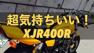 【空冷最速ネイキッド】XJR400Rを詳しくインプレ!