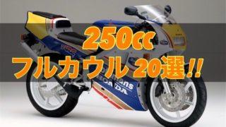 250ccフルカウル・スーパースポーツおすすめ20選!