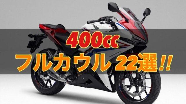 400ccフルカウル・スーパースポーツおすすめ22選!