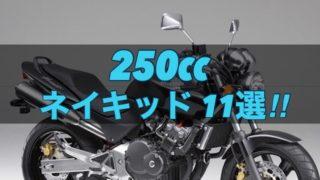 250ccのネイキッドバイクおすすめ11選!