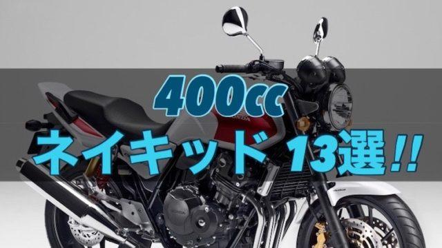 400ccのネイキッドバイクおすすめ13選!