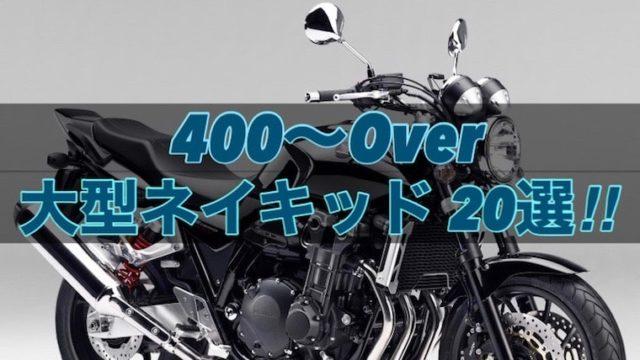 大型ネイキッドバイクのおすすめ20車種まとめ!