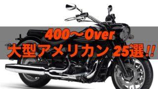 【国産・外車】大型アメリカンバイクのおすすめ25選!