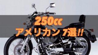 アメリカンバイク250ccのおすすめ7選!