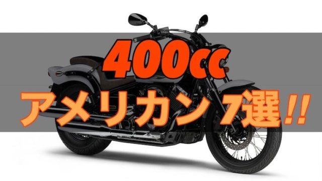 アメリカンバイク400ccのおすすめ6選!