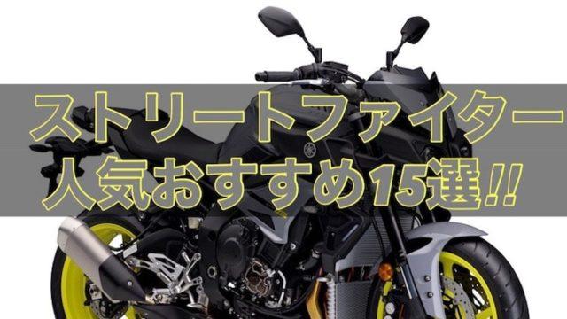 【ストリートファイター】人気おすすめバイク15選!