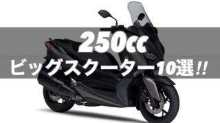 250ccビッグスクーター人気おすすめ10選!【2020新型】