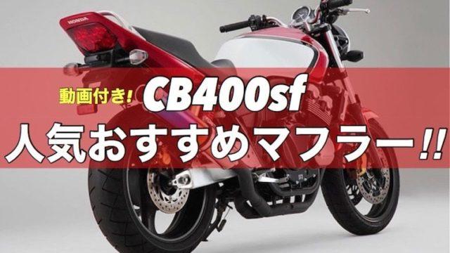 【音で比較!】CB400SFのマフラーおすすめ人気8選!