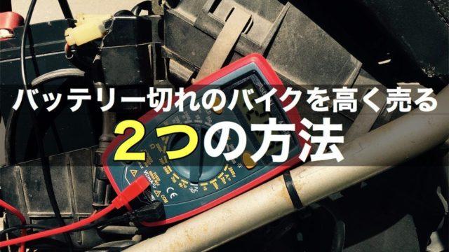 【バッテリー切れバイクは買取できる?】高く売る為の2つの方法!