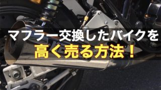 【マフラー交換したバイクを高く売る方法!】高価買取のコツは?