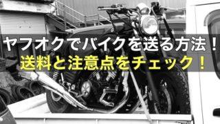 【ヤフオクでバイクを送る方法】送料と注意点まとめ!