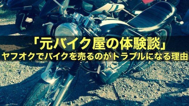 【元バイク屋の体験談】ヤフオクでバイクを売るのがトラブルになる理由