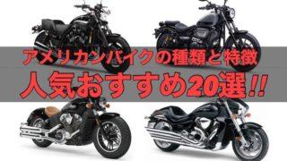【アメリカンバイクの種類と特徴】人気おすすめバイク20選!