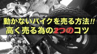 【完全版】動かないバイクを売る方法!高価買取の2つのコツ