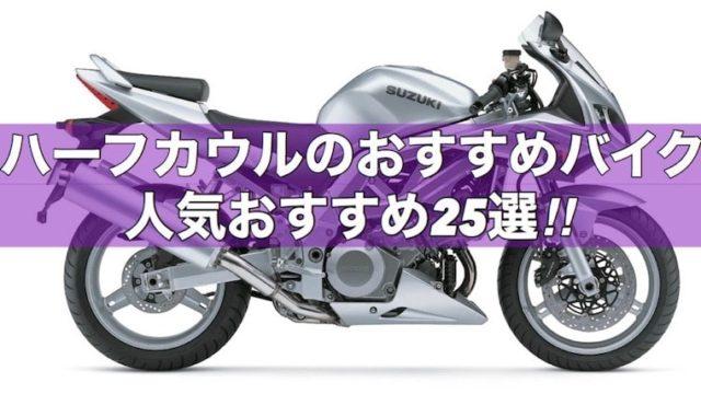 ハーフカウルのおすすめバイク25選!