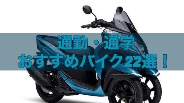通勤・通学おすすめバイク22選!【最強&最適な車種は?】