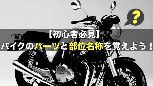 【初心者必見】バイクのパーツと部位名称を覚えよう!