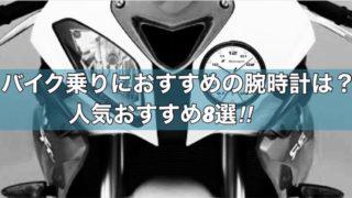 バイク乗りにおすすめの腕時計8選!