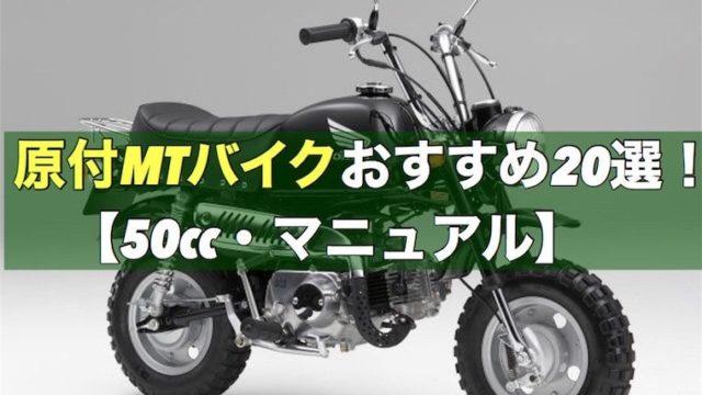 【50cc】原付MTバイクおすすめ20選!【マニュアル】
