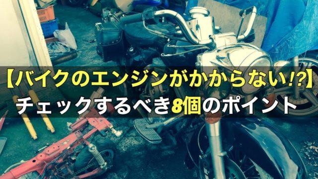 【バイクのエンジンがかからない⁉︎】チェックするべき8個のポイント