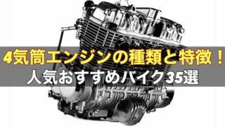 4気筒エンジンの特徴とおすすめバイク35選!【並列・直列・V型】