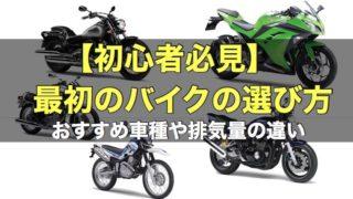 【初心者必見】最初のバイクの選び方! おすすめ車種や排気量の違い