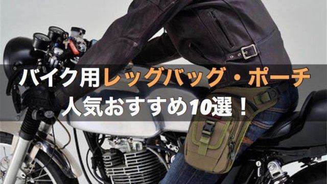 バイク用レッグバッグ・ポーチおすすめ10選!【ホルスターバッグ】