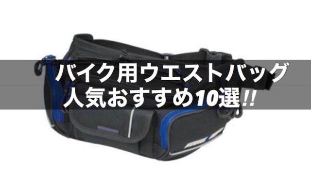 バイク用ウエストバッグ人気おすすめ10選!