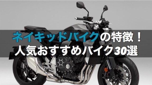 ネイキッドバイクの特徴と人気おすすめバイク30選!