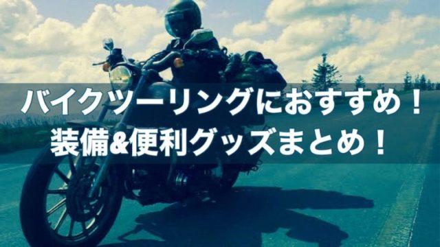 バイクツーリングにおすすめの装備&便利グッズまとめ!