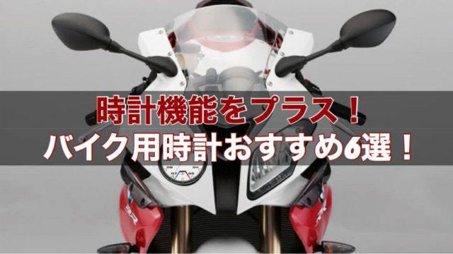 バイクに時計を取り付けるには?バイク用時計おすすめ6選