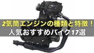 2気筒エンジンの特徴とおすすめバイク17選!