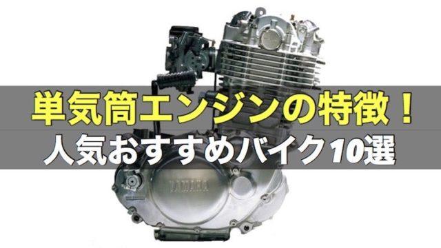 単気筒エンジンの特徴とおすすめバイク10選!