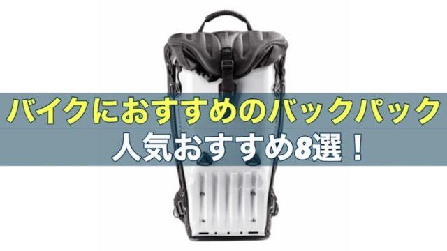 【タイプ別】バイクにおすすめのリュックサック・バックパック8選!