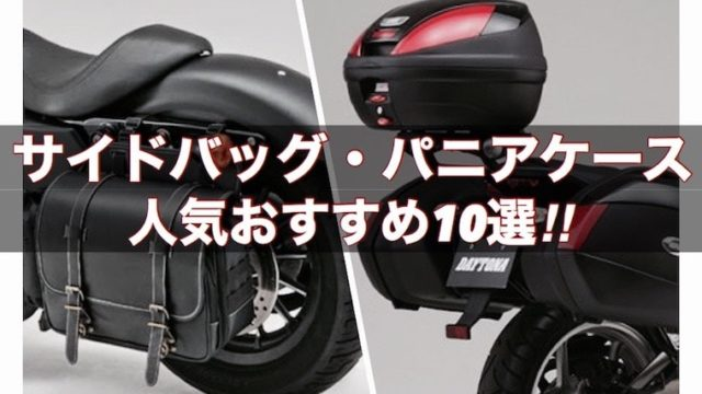 バイク用サイドバッグ・パニアケースおすすめ10選!