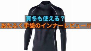 【バイク】おたふく手袋のインナーレビュー!冬の防寒性能は?