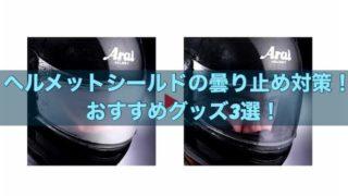 【バイク】ヘルメットシールドの曇り止め対策とおすすめグッズ3選!