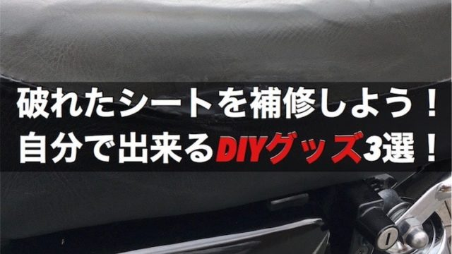 【バイク】破れたシートを補修しよう!自分で出来るDIYグッズ3選!