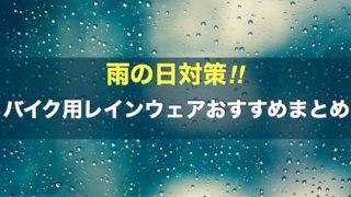 雨の日対策!バイク用レインウェアおすすめまとめ!