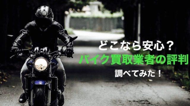 どこなら安心?バイク買取業者の評判を調べてみた!
