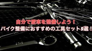 【初心者必見】バイク整備におすすめの工具セット5選!
