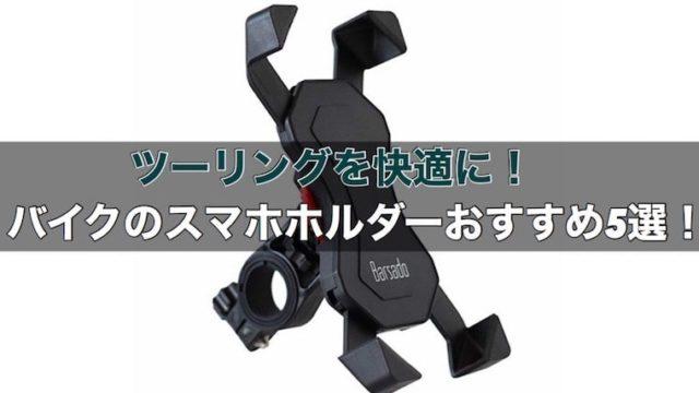 バイクのスマホホルダーおすすめ5選!