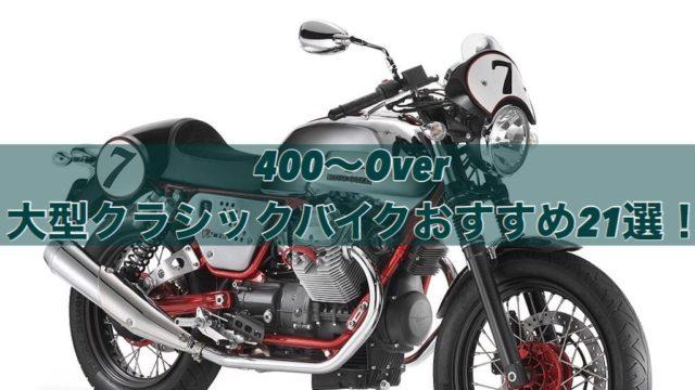 大型クラシックバイクおすすめ21選!