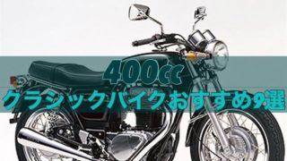 クラシックバイク400ccおすすめ9選!