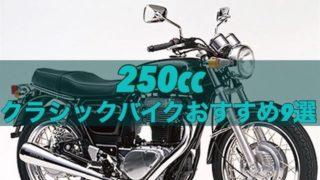 クラシックバイク250ccのおすすめ9選!