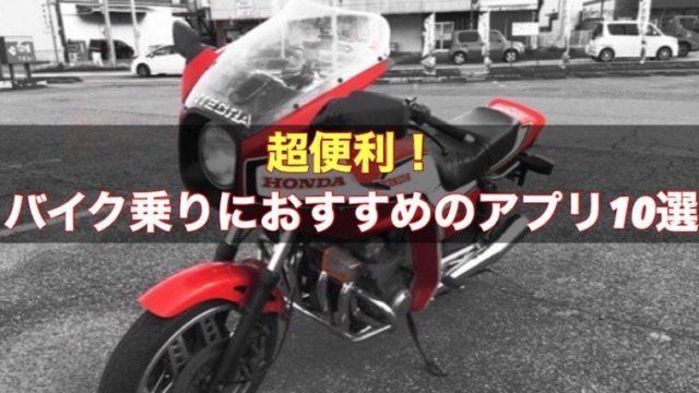 【超便利!】バイク乗りにおすすめのアプリ10選!