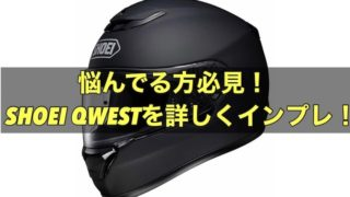 【悩んでる方必見!】SHOEI QWESTを詳しくインプレ!