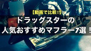 ドラッグスターのマフラーおすすめ7種類!【動画付き】